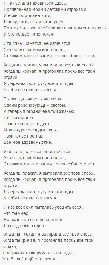My Immortal – Evanescence - перевод текста на русский