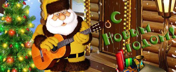 Новогодние песни под гитару - Аккорды!