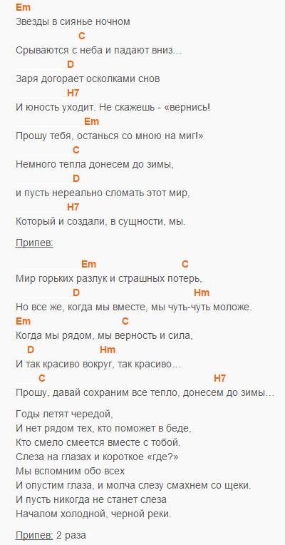 Звезды в сиянье ночном - Текст и аккорды в Em