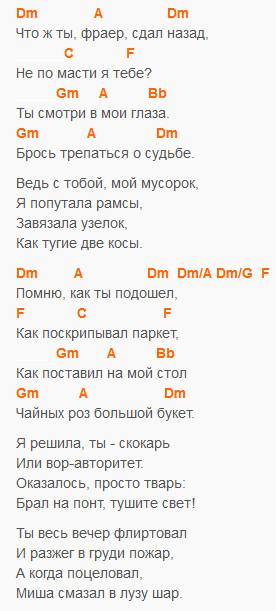 Фраер - М. Круг - Текст и аккорды