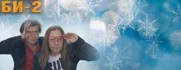 Снег на Рождество - Би2 - Аккорды