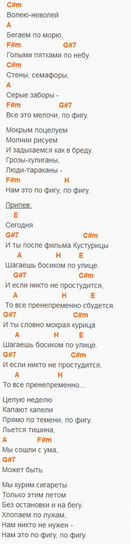 Кустурица - Братья Гримм - Аккорды и текст