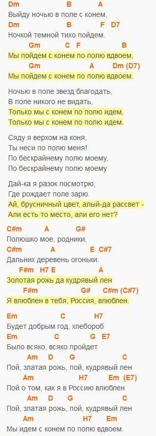 Конь - Любэ - Аккорды и текст