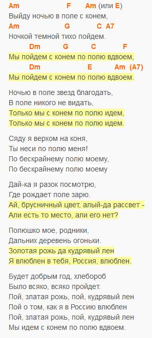 Конь - Любэ - Аккорды в Am и текст