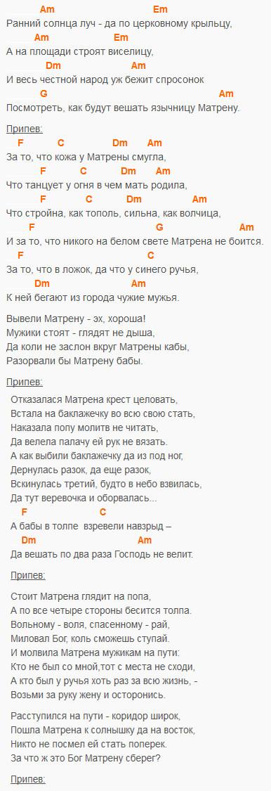 Язычница матрена - Аккорды и текст