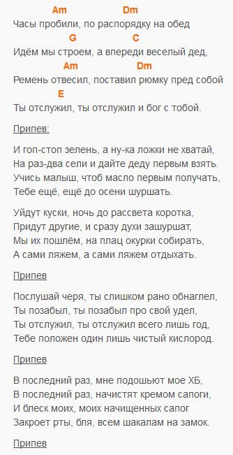 Гоп-стоп зелень - Аккорды, текст