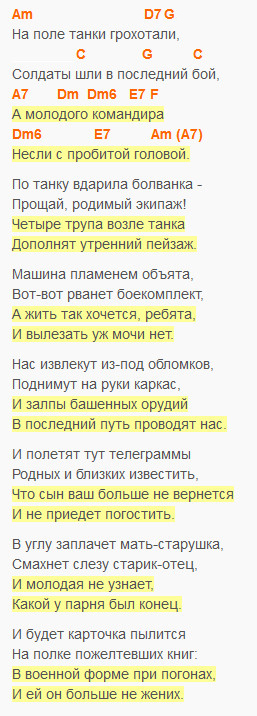 На поле танки грохотали - Аккорды и текст