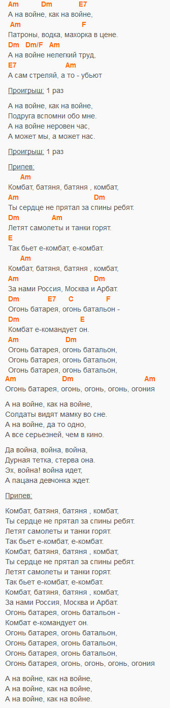 Комбат - ЛЮБЭ - Аккорды в Am и текст