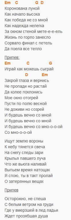 Метель - ДДТ - Аккорды и текст