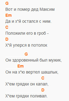 Дед Максим. Аккорды в G