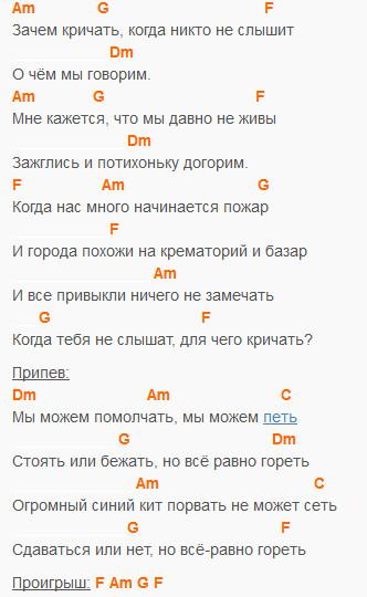 Гореть - Люмен - Аккорды и текст