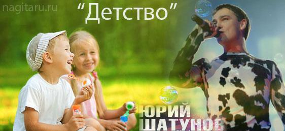 Детство - Шатунов (Ласковый Май) - Аккорды