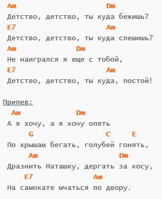 Детство - Ю. Шатунов - Текст и аккорды в Am