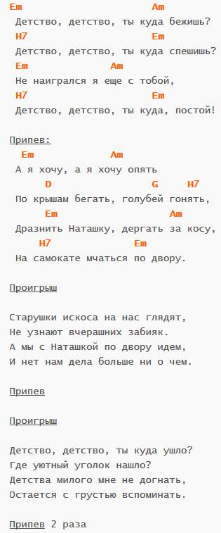 Детство - Ю. Шатунов - Текст и аккорды в Em