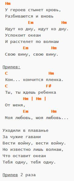 Моя любовь - Би2 - Аккорды и текст