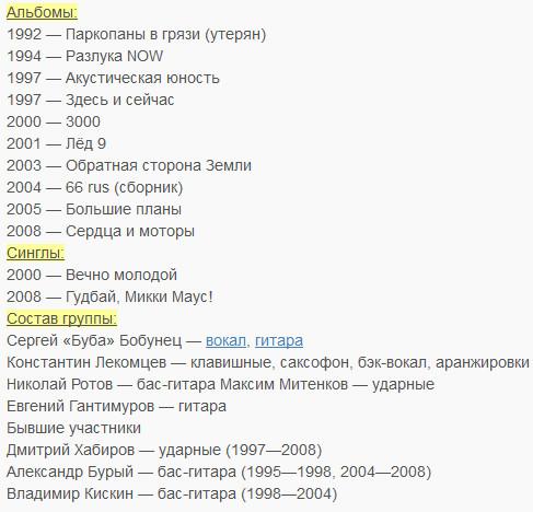 Дискография группы Смысловые Галлюцинации и состав