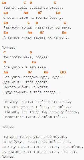 Темная вода - Петлюра - Аккорды и текст