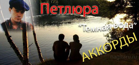 Темная вода - Петлюра - Аккорды