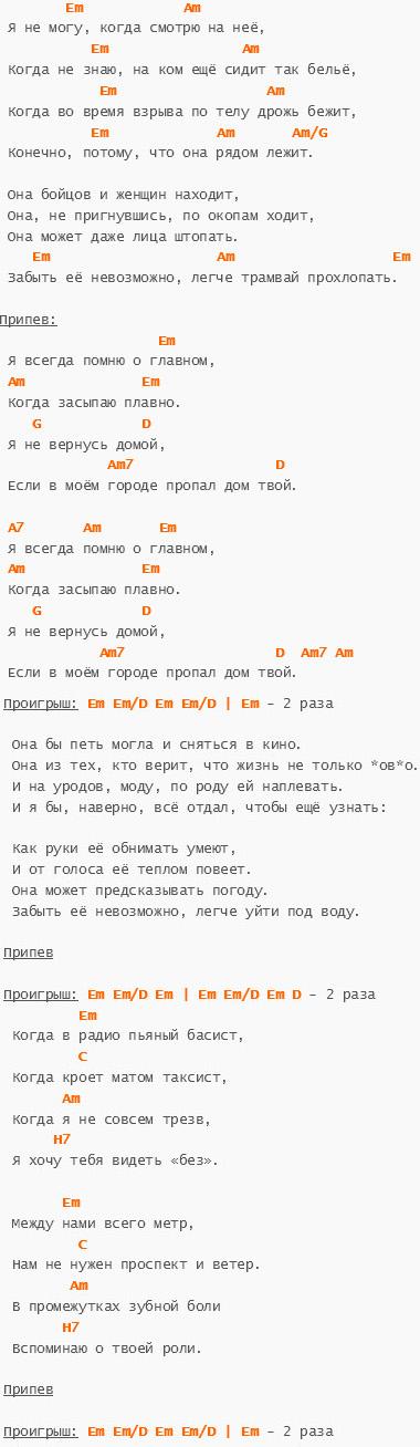 Я всегда помню о главном - Градусы - Текст и аккорды в Em
