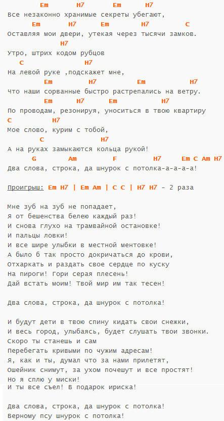 Шнурок - Пилот - Аккорды и текст