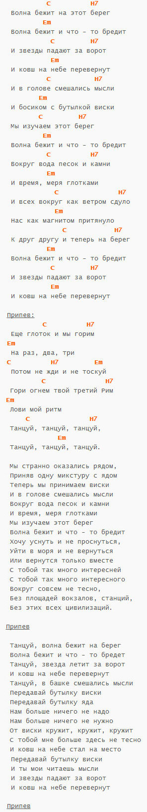 Танцуй - Сплин - Аккорды и текст