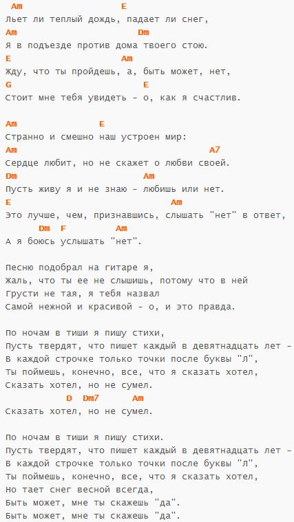 Восточная песня - Премьер Министр - Аккорды и текст