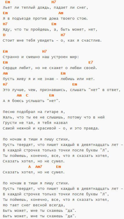 Восточная песня - Текст и аккорды в Em