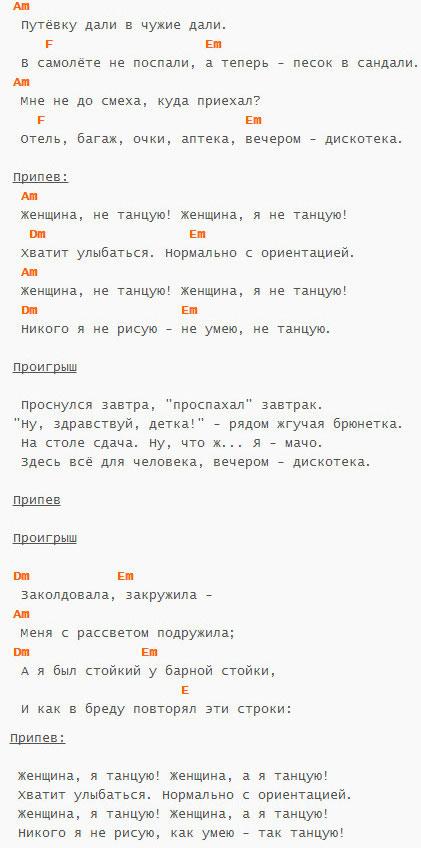 Женщина, я не танцую - A-Dessa - Аккорды и текст