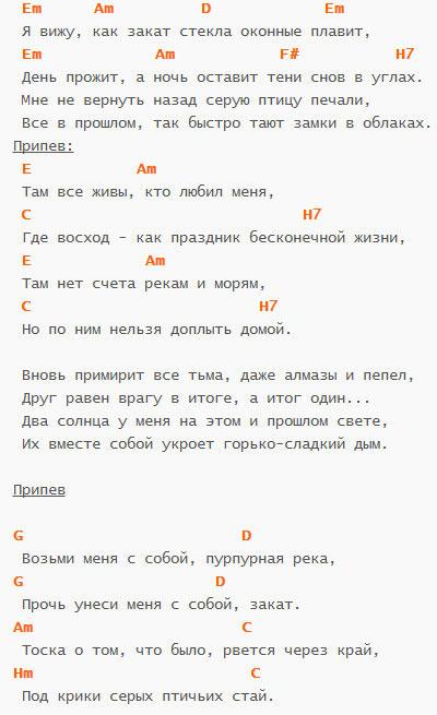Закат - Ария - Аккорды и текст