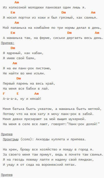 Колхозный панк - Аккорды и текст