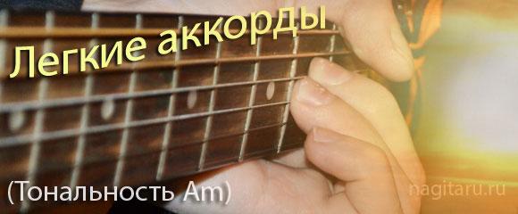 Легкие аккорды на гитаре для начинающих