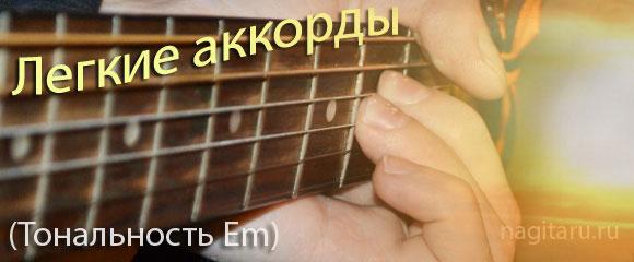 Легкие аккорды на гитаре для начинающих2