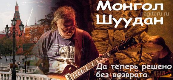 Москва - Монгол Шуудан - Аккорды