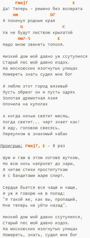 Москва - Монгол Суудан - Аккорды и текст