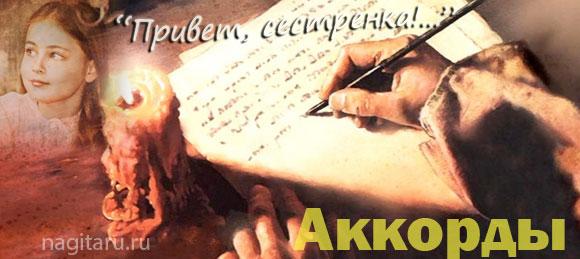 Привет сестренка - Армейская - Аккорды
