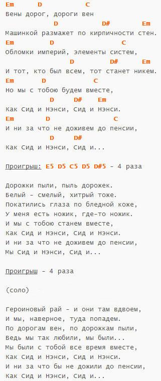 Сид и Нэнси - Люмен - Аккорды и текст