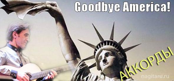 Гудбай Америка - Аккорды