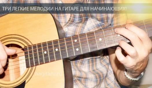 3 простые мелодии на гитаре - Видео-разбор!
