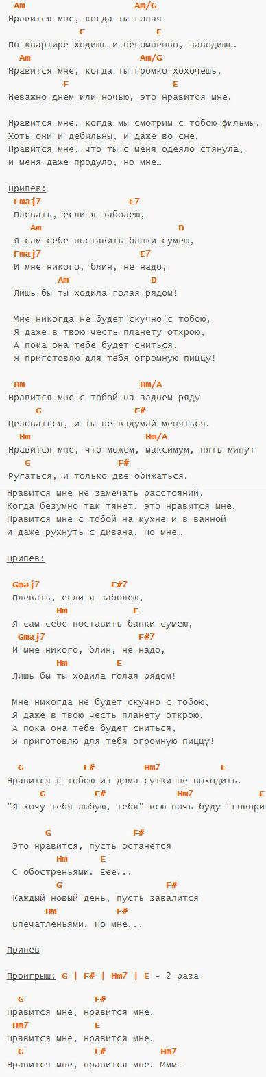 Голая-Градусы-Аккорды-и-текст