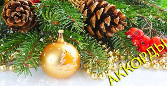 Новогодние игрушки - Аккорды