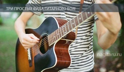 3 простых вида гитарного боя!