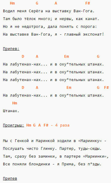 Экспонат - Ленинград- Аккорды и текст