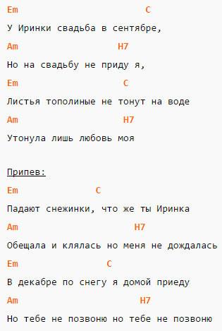 Иринка - Аккорды в Em