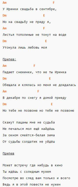 Иринка - Армейская - Аккорды и текст