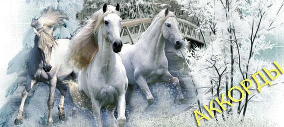 Три белых коня - Аккорды песни
