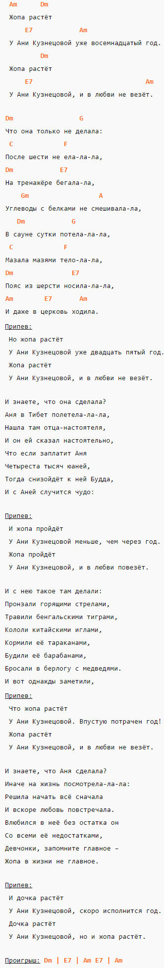 Жопа растет - Слепаков - Аккорды и текст