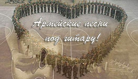 Подборка армейских песен под гитару - Аккорды и видео!