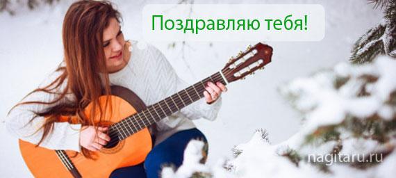 Песня под гитару к 23 февраля - Аккорды