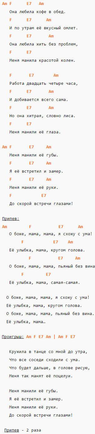 Самая Самая - Kreed - Текст и аккорды в Am