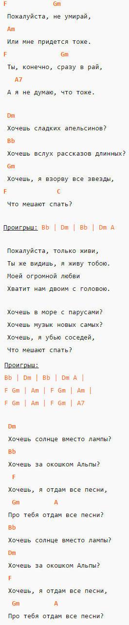 Хочешь? - Земфира - Аккорды и текст